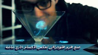 getlinkyoutube.com-طريقة صنع هرم هلوجرافي لعكس الأجسام خارج شاشة الهاتف أو الجهاز اللوحي