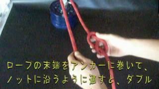 getlinkyoutube.com-エイトノット_結び方