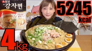 getlinkyoutube.com-【MUKBANG】 Korean Potato Noodle is Incredibly Chewy ! 4Kg, 5245kcal | Yuka [Oogui]
