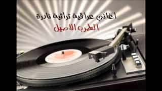 روائع الاغاني العراقية التراثية القديمة ( الطرب الاصيل )