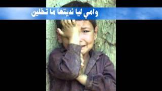 ياخال وين أمي ..؟ للمنشد عبدالله العبودي