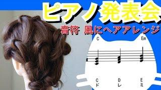 getlinkyoutube.com-発表会の髪型を自宅で簡単ヘアアレンジ!小中学生ピアノ演奏会