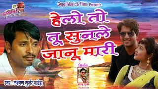 हेलो तो तू सुनले जानू मारी Rajasthani New Song 2018 #Marwadi Superhit Song #Rajasthani Remix Song