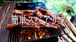 getlinkyoutube.com-簡単スペアリブ レシピ  Spareibs outdoor cooking
