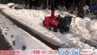 getlinkyoutube.com-ホンダ中型ハイブリッド除雪機 HSM1380iJN