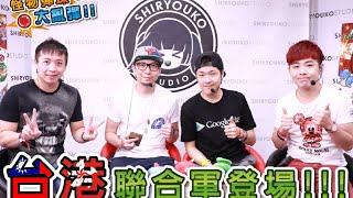 getlinkyoutube.com-怪物彈珠大亂彈 挑戰!!「幽界的妖刀-怨刃之闇」EP26 (feat.大J+謙桑)