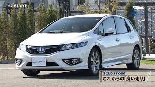 getlinkyoutube.com-クルマでいこう! 2015/4/19放送 ホンダ ジェイド