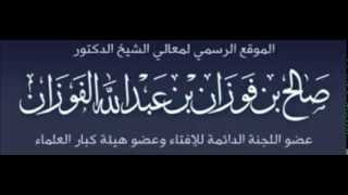 getlinkyoutube.com-طلبوا من الشيخ الفوزان تدريس متن الرحبية فاستمع للجواب