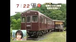 getlinkyoutube.com-引退した電車の購入者たち【阪急・西武・東武】