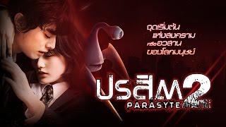 getlinkyoutube.com-ตัวอย่างภาพยนตร์ 'ปรสิต2' Parasyte 2 [Official Trailer] - บรรยายไทย