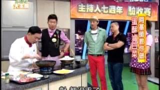 getlinkyoutube.com-20130717 阿基師 蛋酥滷白菜