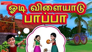 getlinkyoutube.com-ஓடி விளையாடு பாப்பா Tamil Rhymes