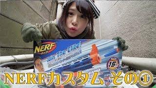 getlinkyoutube.com-戦え!ぴっちょりーな #6 NERF ナーフカスタム編 その1