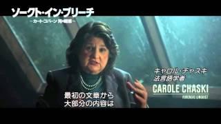 getlinkyoutube.com-遺書の疑惑…映画『ソークト・イン・ブリーチ~カート・コバーン 死の疑惑~』