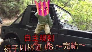 【ジムニー】大分魔道組合 in 祝子川林道 #8 〜完結〜