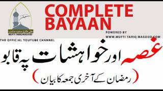 getlinkyoutube.com-Gussa aur Khuahishat Nafs pay Control by Mufti Tariq Masood
