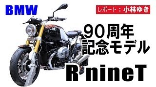 getlinkyoutube.com-「BMW R nineT」90周年記念モデル!【東京モーターショー2013】