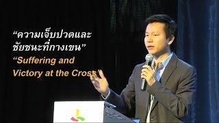 getlinkyoutube.com-คำเทศนา ความเจ็บปวดและชัยชนะที่กางเขน (มัทธิว 27:27-66)