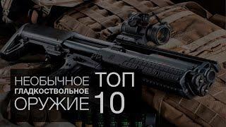getlinkyoutube.com-НЕОБЫЧНОЕ ГЛАДКОСТВОЛЬНОЕ ОРУЖИЕ. ТОП 10