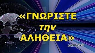 «ΓΝΩΡΙΣΤΕ ΤΗΝ ΑΛΗΘΕΙΑ» - ΣΗΜΑ ΕΚΠΟΜΠΗΣ τής BibleMedia.tv