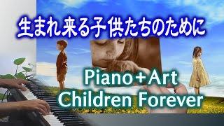 getlinkyoutube.com-◆生まれ来る子供たちのために Children Forever Piano+ART 小田和正 オフコース 歌詞付き ピアノ