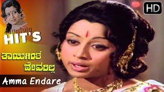 getlinkyoutube.com-Amma Endare | Thayigintha Devarilla | Manjula | Old Kannada Movie Hit Songs HD