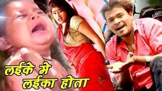 getlinkyoutube.com-Superhit Song - लइके में लइका होता - Pramod Premi - Ham Na Jaib Gawanwa - Bhojpuri Hot Song 2017 new