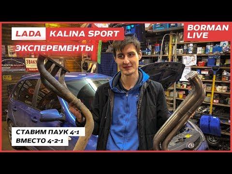 LADA Kalina Sport. Паук 4-1 вместо 4-2-1 ч.2