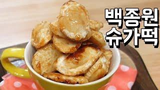 getlinkyoutube.com-백종원 슈가떡 / sugar rice cake/떡국떡 처리용! / 백선생 레시피/Korean Dessert