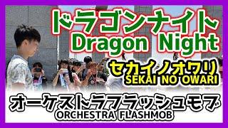 getlinkyoutube.com-SEKAI NO OWARI 世界の終わり- Dragon Night Flashmob ドラゴンナイト フラッシュモブ