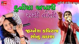 Jignesh Kaviraj New Video Song 2018   Sonu Charan Nonstop Garba Dj Mix