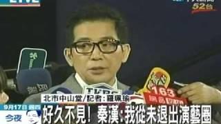 getlinkyoutube.com-好久不見!秦漢 胡婷婷 現身看秀