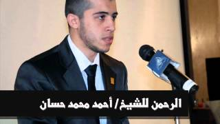 getlinkyoutube.com-سورة الرحمن للشيخ احمد محمد حسان بأداء يفوق الوصف