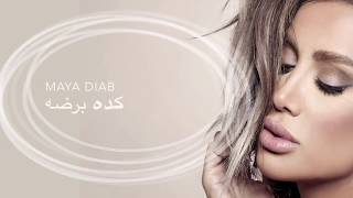 getlinkyoutube.com-Maya Diab - Keda Bardou [Lyric Video 03] / مايا دياب - كده برضه