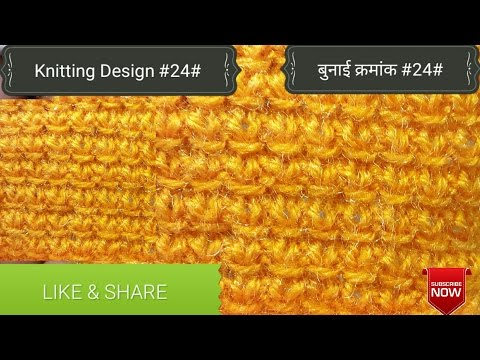 Knitting Design #24# (HINDI)