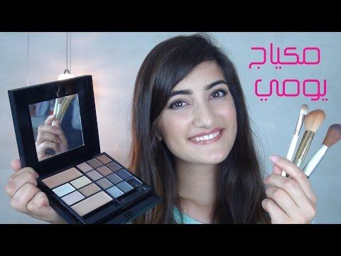 Daily Makeup Tutorial - مكياج يومي بسيط
