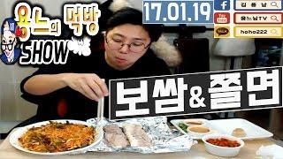 getlinkyoutube.com-용느)용느의 먹방쇼!!! 보쌈/쫄면!!!!