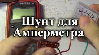 getlinkyoutube.com-Расчет шунта для амперметра.