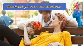 getlinkyoutube.com-أمور تجعل الرجل يذوب في المرأة عشقا|علامات حب الرجل للمرأة|حب الرجل للمرأة