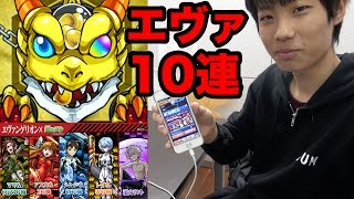 getlinkyoutube.com-【モンスト】シロアくんのエヴァガチャ10連!【ヒカキンゲームズ】
