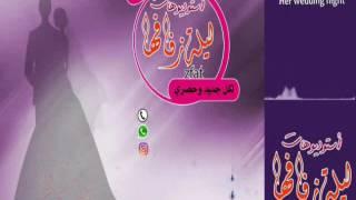 getlinkyoutube.com-زفه باسم افنان | زفة حسين الجسمي  |  لا إله إلا الله  | الورد الابيض  تنفيذ بالاسماء