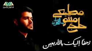 رااائعة .! زحفا اليك بالاربعين - ميثم مطيعي (عربي فارسي) | M.R.S