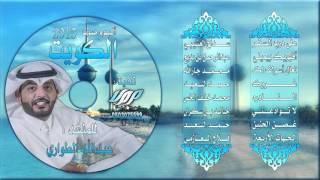 getlinkyoutube.com-حصرياً 2015 - مـــفــاجــئــة الـــمـــوســم - ألبوم شيلات ( صــوت الــكــويــت ) : عبدالله الطواري