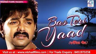 ये गाना सुनकर आप रो देंगे - बस तेरी याद - Bas Teri Yaad - Music Video Song - Kumar Alam
