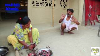 रामलाल के बौह माछखौकी /maithili khushi comedy