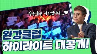 getlinkyoutube.com-[정승제] 완강클럽 하이라이트 대공개!