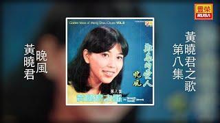 getlinkyoutube.com-黃曉君 - 晚風 [Original Music Audio]