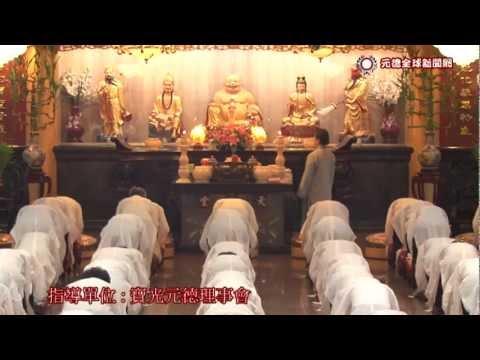20120909 - 天元寶宮三十週年慶祝活動