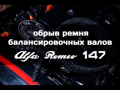Alfa Romeo 147 обрыв ремня балансировочных валов