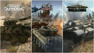 getlinkyoutube.com-Так что же лучше: World of Tanks, War Thunder или Armored Warfare
